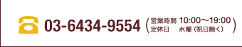 電話番号:03-6805-0531 (営業時間 9:30~18:00)