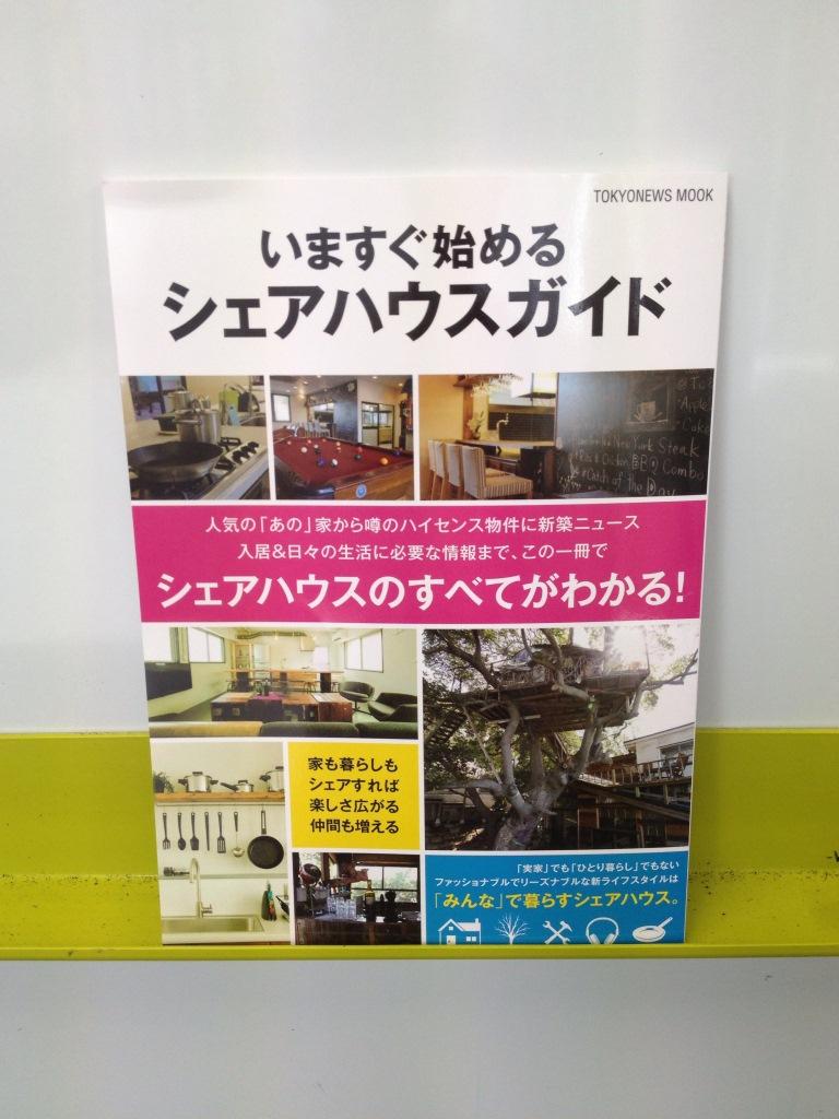 東京ニュース通信